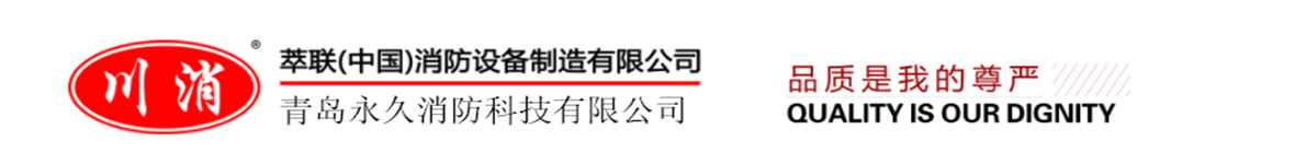 青岛永久消防科技有限公司