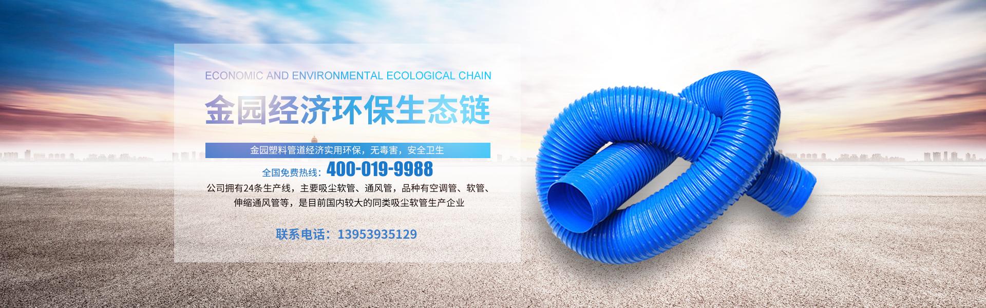 临沂金园塑料加工厂是一家专门从事塑料制品生产的工厂,主要生产通风管,塑料通风管,吸尘软管,PVC螺旋管等,品种齐全,为您提供质量更好的产品,联系热线:13953935129.