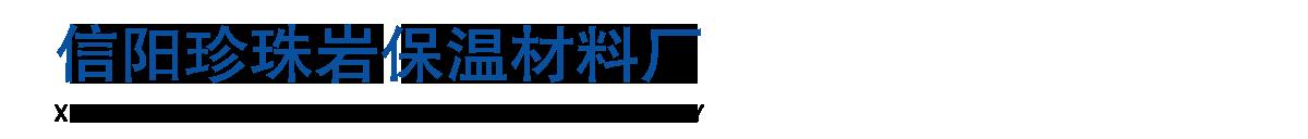 信阳珍珠岩保温材料厂