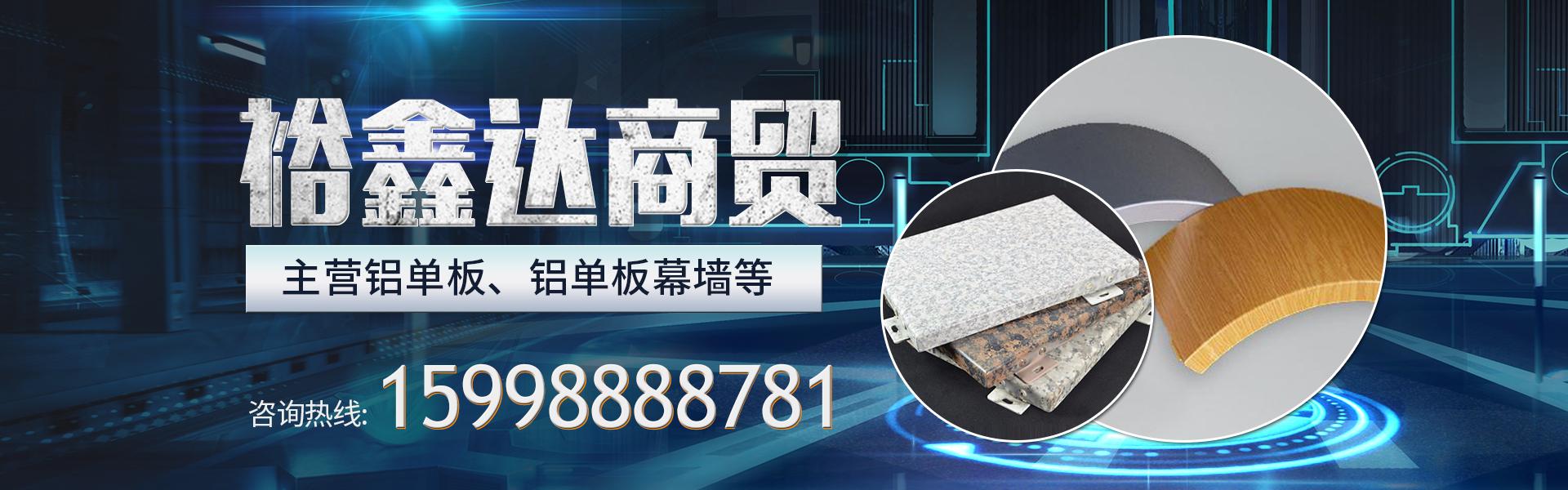 辽宁铝单板幕墙 辽宁铝单板厂家 辽宁铝单板制作 辽宁铝单板报价