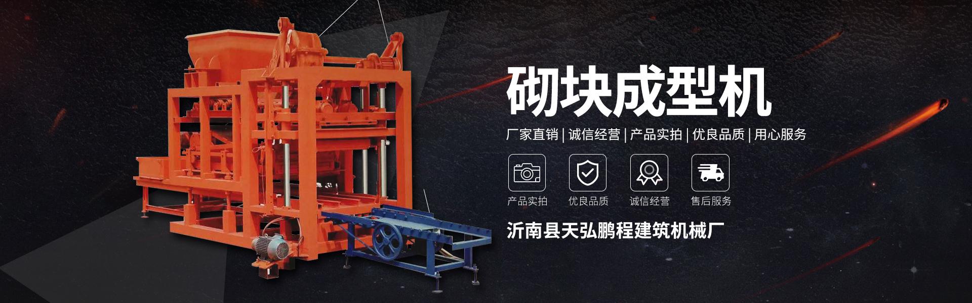 空心砖机,山东免烧砖机,空心砖机厂家,山东空心砖机