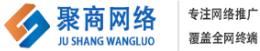 郑州市聚商网络科技有限公司