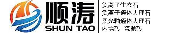 临沂市罗庄区顺涛瓷砖店