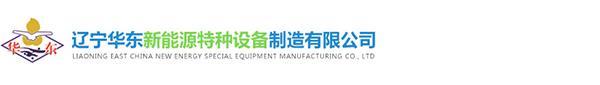 辽宁华东新能源特种设备制造有限公司