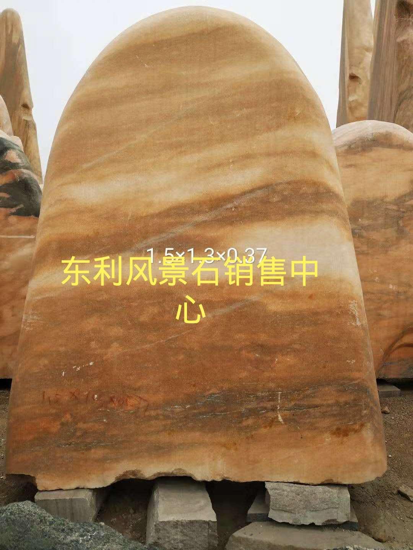 辽宁风景石之大型刻字黄蜡石