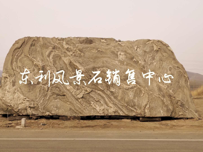 辽宁风景石在园林景观中发挥重大作用!