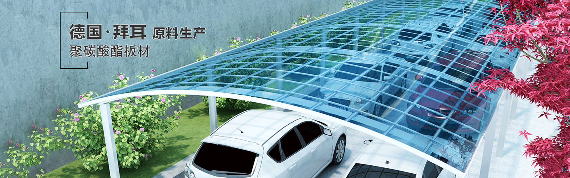 西安阳光板,西安耐力板,陕西耐力板,西安阳光板厂家,陕西阳光板