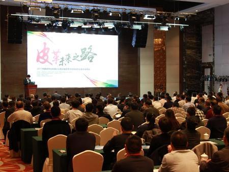 中国皮革业发展论坛在福建漳浦召开