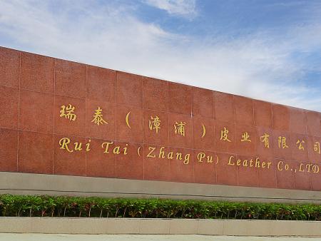 祝贺新艺皮革旗下瑞泰皮业在漳浦赤湖皮革园竣工