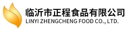 兰陵县正程食品有限公司