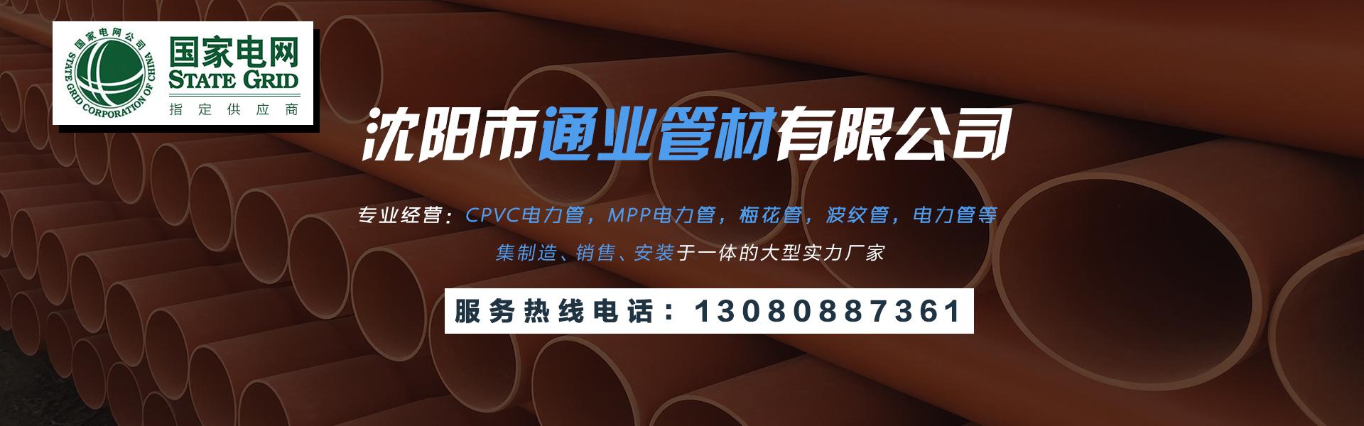 沈阳市通业管材有限公司