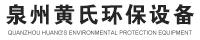 泉州欧洲杯2021環保設備有限公司