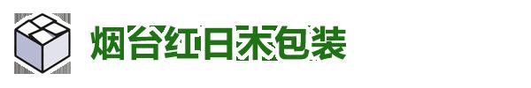 煙臺紅日木包裝有限公司