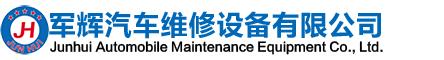 泰安軍輝汽車維修設備有限公司