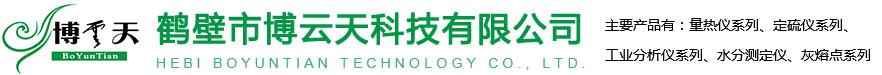 鹤壁博云天科技有限公司