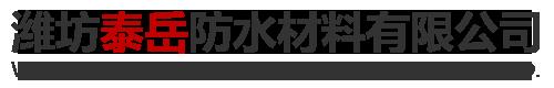 濰坊泰岳防水材料有限公司