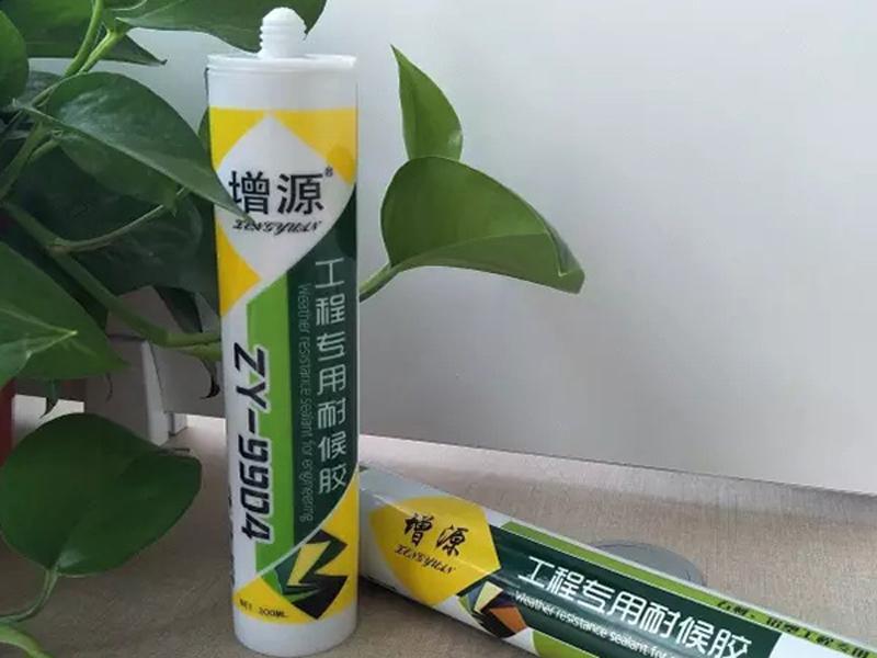 增源牌ZY-9904工程專用耐候膠