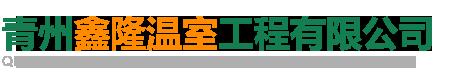 青州鑫隆温室工程有限公司