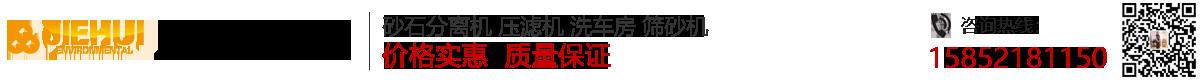 徐州杰汇环保科技有限公司