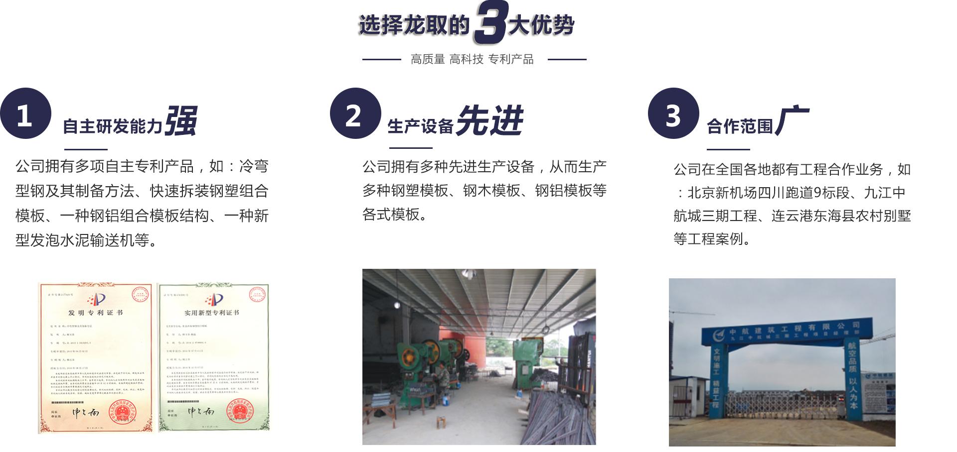 选择河南龙取机械有限公司的3大优势
