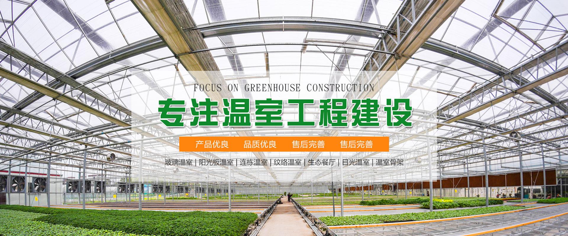 青州市益鑫温室工程有限公司