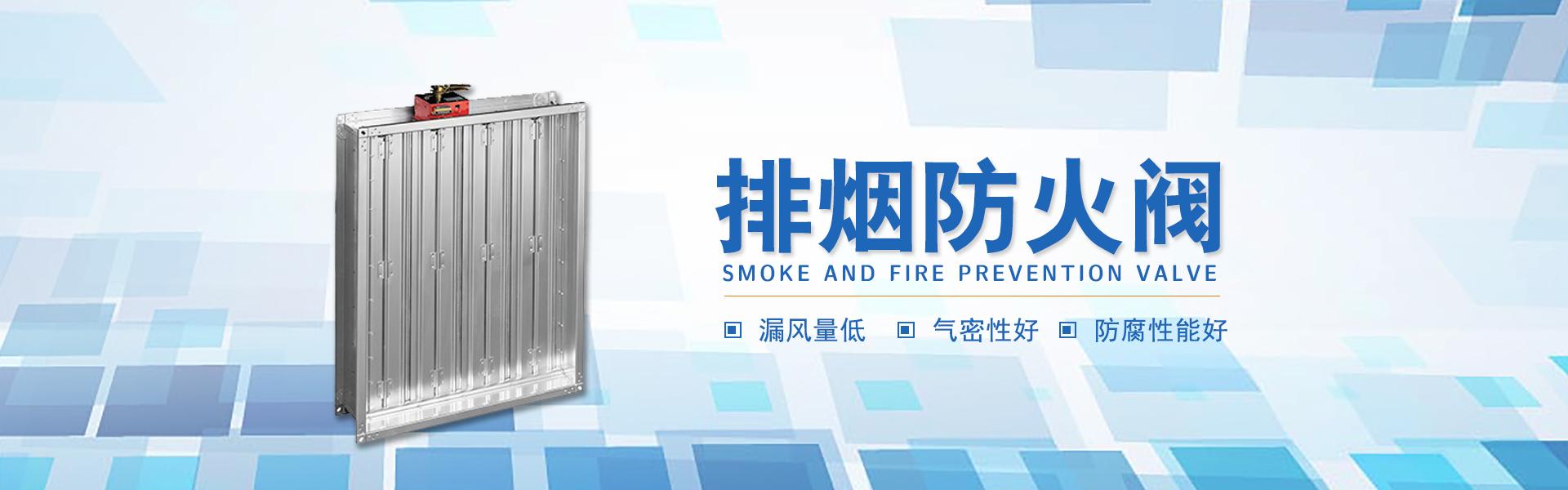 yabo亚博官网排烟亚博意甲买球app