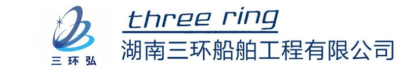 湖南三环船舶工程有限公司