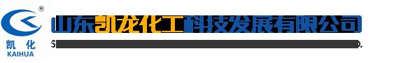 山东凯龙化工科技发展有限公司
