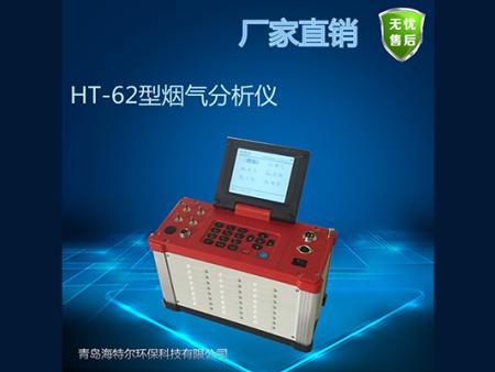 HT-62型全自动烟气检测仪
