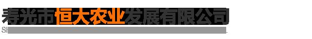 寿光市恒大农业发展有限公司