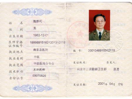 醫師資格正式