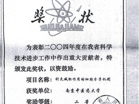 江蘇省政府二等獎證書