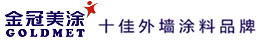 广东金冠美涂化工有限公司.