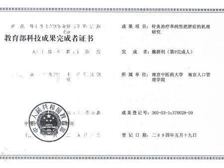教育部成果獎證書