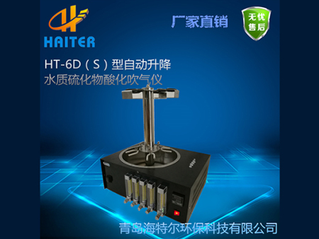 HT-6D(S)足球糖球直播硫化物酸化吹气仪