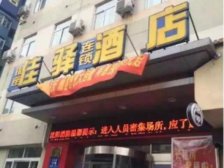 沈阳佳驿酒店无线覆盖方案