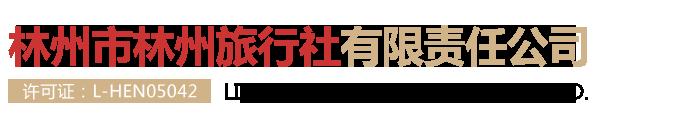 林州旅行社有限责任公司