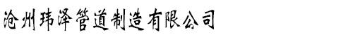 沧州玮泽管道制造有限公司