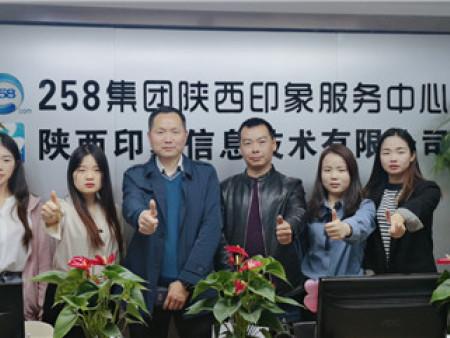西安网络公司-欢迎欧森制冷科技刘总莅临印象公司了解互联网!