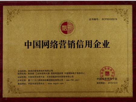 中国网络营销信用企业认证