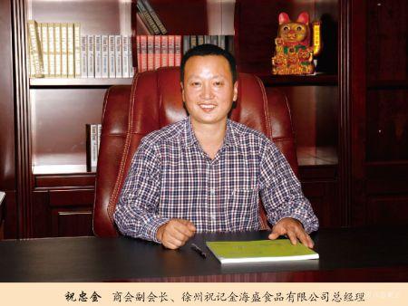 祝忠金——亚虎官网客户端下载理事