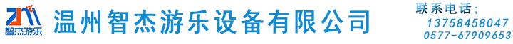 温州智杰游乐设备有限公司