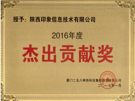 258集团2016年度杰出贡献奖