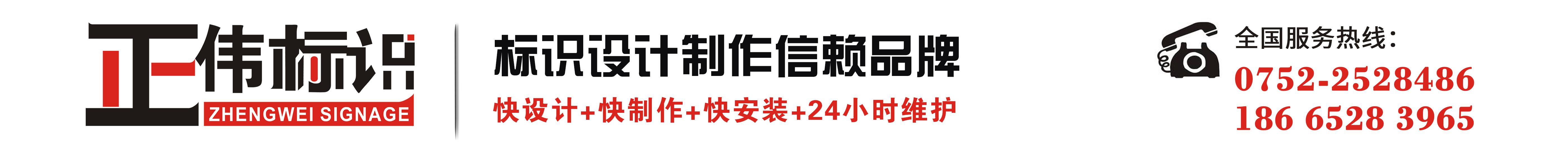 惠州市正伟标识制作有限公司