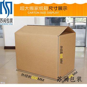 談談紙箱廠家的紙箱層數、蓋式、釘法-昆山中國網賭正規網站包裝