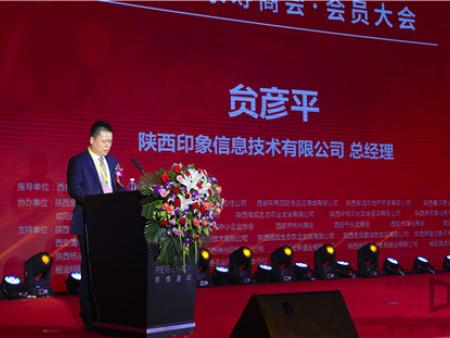 印象公司预祝西安市永寿商会会员大会暨成立大会圆满成功!