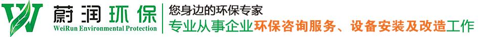 上海蔚润环保科技有限公司