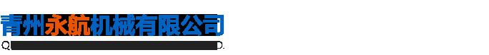 青州永航机械有限公司
