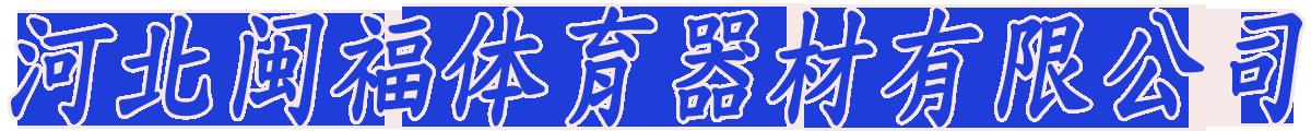 河北闽福体育器材有限公司