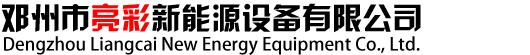 河南亮彩新能源科技有限公司